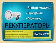 Рекуператоры Краматорськ