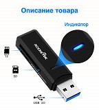 Картридер USB 3.0 SD – MicroSD Суми