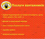 Вантажники(грузчики)підйом будматеріалів/офісний та квартирний переїзд/винос будівельного сміття Львів