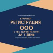 Регистрация ООО ( ТОВ ) Днепр и область за 1 день. Недорого. Дніпро