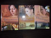 Тереза Ревэй. 3 книги. Время расставания. Жду.Люблю.Целую. Дыхание судьбы Кременчук