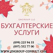 Бухгалтерские услуги и консультирование Харьков Харків