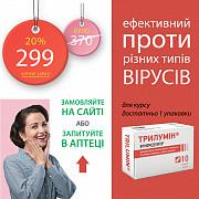 Трилумін ( TRILUMIN ) імуномодулятор при вірусних, бактеріальних та грибкових захворювань, 10 капсул Київ
