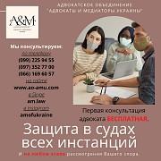 Бесплатная правовая помощь и защита в суде Харьков Харків