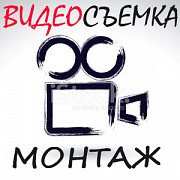 Недорого и качественно! Видеосъемка /Монтаж /Фотосъемка /Оцифровка кассетVHS Одеса