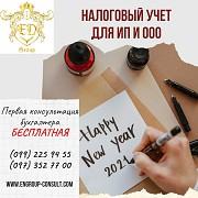 Налоговый учет для ИП и ООО Харьков и область Харків