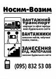 Квартирний переїзд. Вантажники Івано-Франківськ