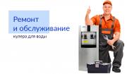 Ремонт кулера для воды с выездом мастера Київ