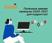 Незабываемые зимние каникулы 20/21 для подростка с Академией Инталит! Київ
