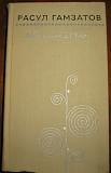 Расул Гамзатов. Мой Дагестан. книги первая и вторая. 1972 год, -424 стр. Харків