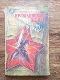 Кремлевские жены Васильева Лариса Москва 1992 Одеса