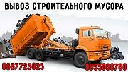 Вывоз строительного мусора Хмельницкий