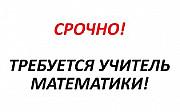 Срочно вакансия! Репетитор по математике Львов. Львов