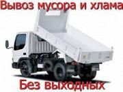 Вывоз мусора Кропивницький