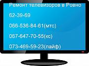 Ремонт телевизоров , мониторов в Ровно Рівне