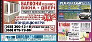 реклама на квитанциях Запоріжжя