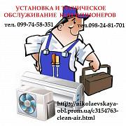 Продажа, установка и обслуживание кондиционеров Миколаїв