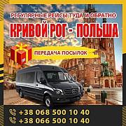 Кривой Рог - Польша маршрутки и автобусы KrivbassPoland Кривий Ріг