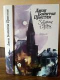 Джон Бойнтон Пристли «Затемнение в Грэтли (сборник) Москва 1988 Одеса