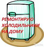 Ремонт холодильников срочно Киев и область Київ