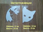Наклейка на авто Волк и Кот Белая светоотражающая Київ