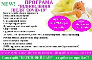 Відновлення після COVID-19 Вінниця