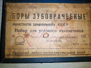 стоматологические боры для углового наконечника 175шт Київ