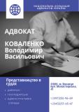Адвокат Винница представительство в судах Вінниця