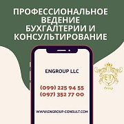 Комплексное бухгалтерское сопровождение Харьков Харків