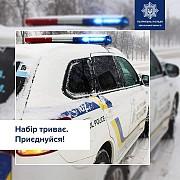Набір до лав патрульної поліції Херсонської області й АР Крим і м. Севастополь (м. Генічеськ) Херсон