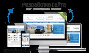 Створення сайтів будь - яких розмірів,создание сайтов любых размеров Київ