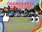 Работа в ЭНЕРГОДАР Такси. Енергодар
