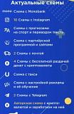 Схемы заработка. Заработок в интернете. Київ