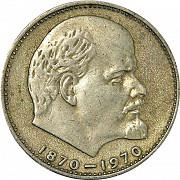 Монета 1 Рубль со ста лет дня рождения В. И. ЛЕНИНА Шепетівка