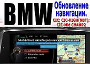 BMW обновление навигации, русификация, кодирование прошивка карты Київ
