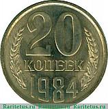 Монета коллекционная 20 копеек 1984 года (СССР) Шепетівка