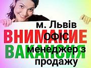 Робота Львів