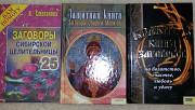 """Книга:""""Большая книга заговоров(на богатство, счастье, любовь и удачу). Миколаїв"""