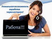 Срочно требуется интернет Консультант. Гола Пристань