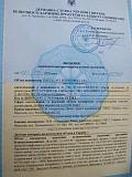 Cанитарно-гигиеническое заключение СЕС, высновок СЕС Держпродспоживслужба, гигиенический сертификат, Запоріжжя