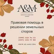 Консультации адвоката по земельному праву Харків
