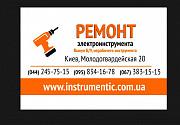 Ремонт Электроинструмента Київ