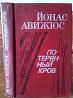 Йонас Авижюс Потерянный кров Кишенев 1987 Одеса