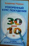 """Книга:""""Ускоренный курс похудения. За месяц на 10 кг"""" Владимир Миркин Миколаїв"""