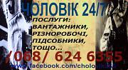 ЧОЛОВІК 24/7 -- надаємо послуги: вантажники, різноробочі, підсобники Рівне