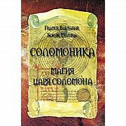 Соломоника Калуш