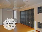 Натяжные Потолки • от 129грн/м2 • Монтаж за 1 день Харків