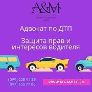 Адвокат по защите прав водителя Харьков и область Харків