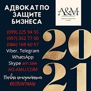 Бесплатный адвокат по защите бизнеса Харьков и область Харків