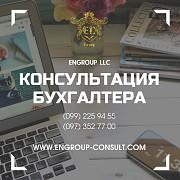 Консультации профессионального бухгалтера Харків